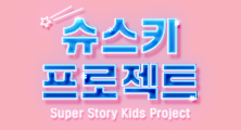 슈스키 프로젝트 Super Story Kids Project